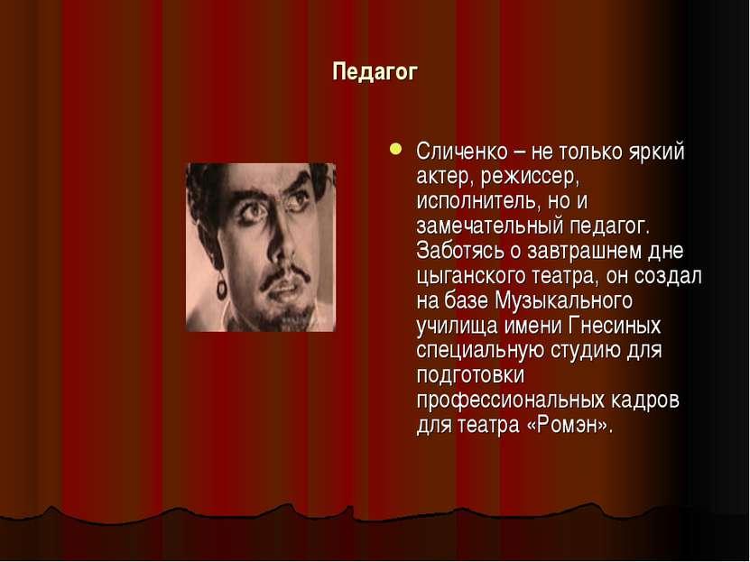 Педагог Сличенко – не только яркий актер, режиссер, исполнитель, но и замечат...