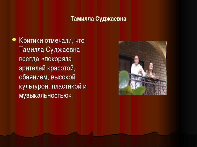 Тамилла Суджаевна Критики отмечали, что Тамилла Суджаевна всегда «покоряла зр...