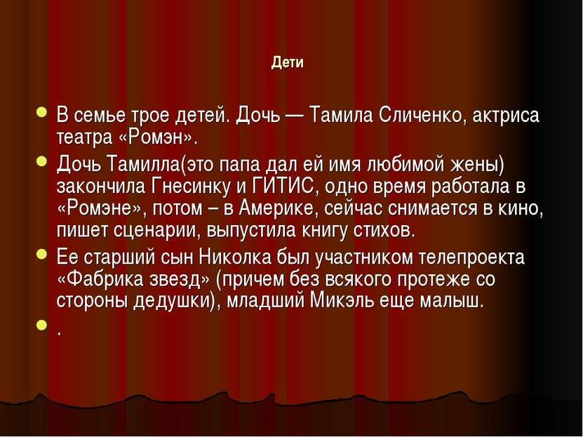 Дети В семье трое детей. Дочь — Тамила Сличенко, актриса театра «Ромэн». Дочь...