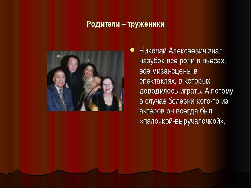 Родители – труженики Николай Алексеевич знал назубок все роли в пьесах, все м...