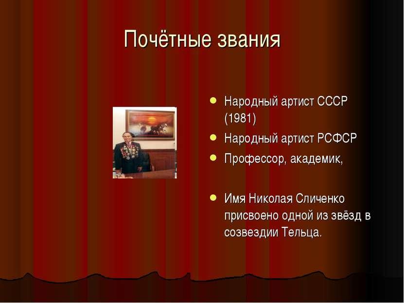 Почётные звания Народный артист СССР (1981) Народный артист РСФСР Профессор, ...