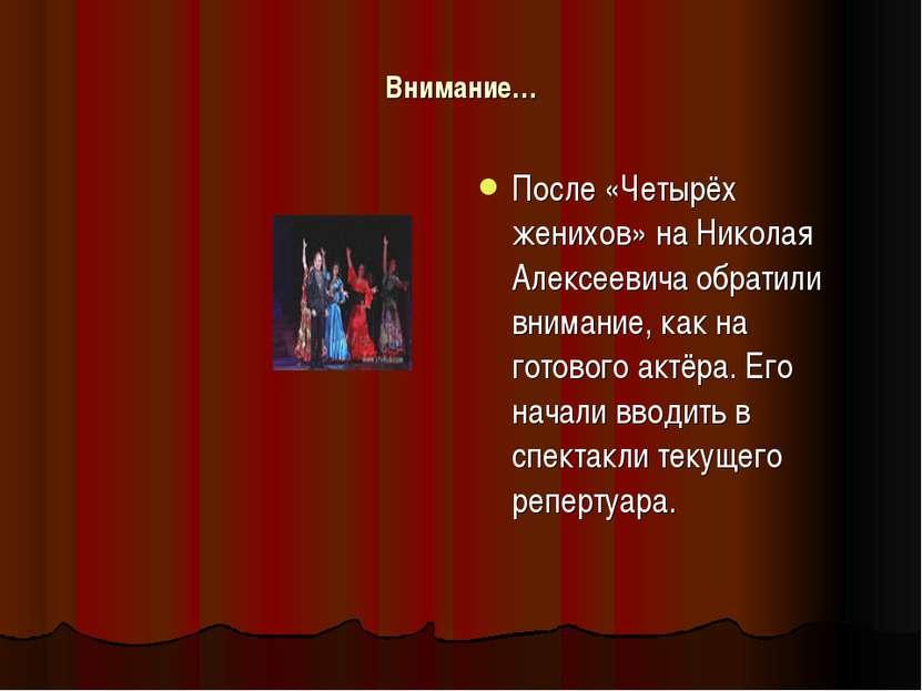 Внимание… После «Четырёх женихов» на Николая Алексеевича обратили внимание, к...