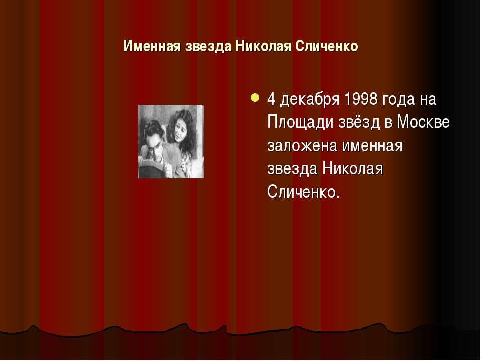 Именная звезда Николая Сличенко 4 декабря 1998 года на Площади звёзд в Москве...