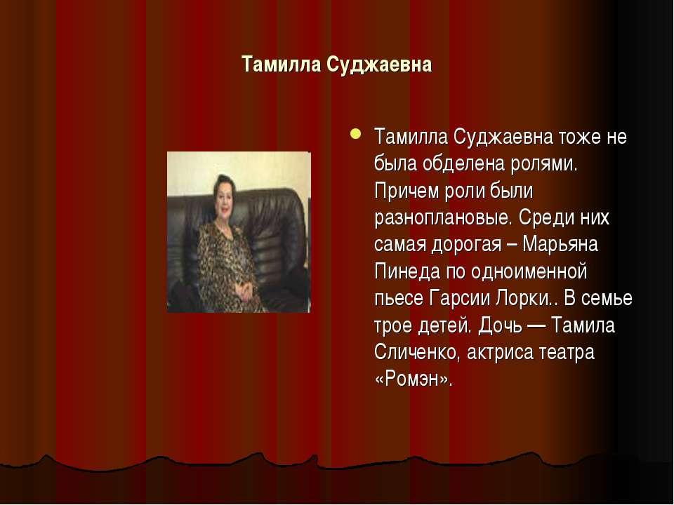 Тамилла Суджаевна Тамилла Суджаевна тоже не была обделена ролями. Причем роли...