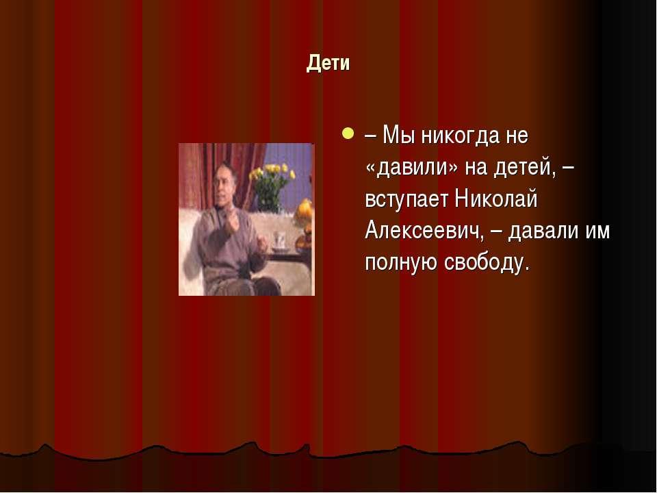 Дети – Мы никогда не «давили» на детей, – вступает Николай Алексеевич, – дава...