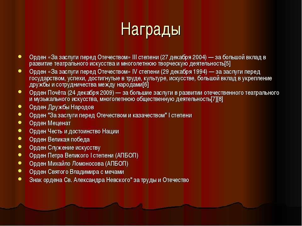 Награды Орден «За заслуги перед Отечеством» III степени (27 декабря 2004) — з...