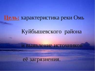 Цель: характеристика реки Омь Куйбышевского района и выявление источников её ...