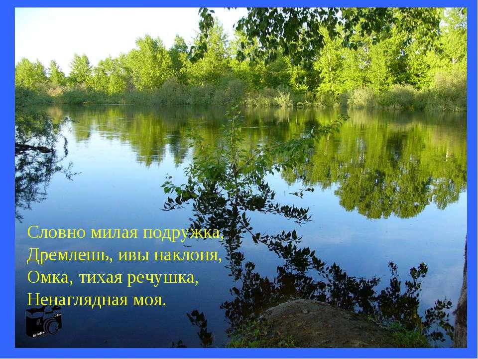 Словно милая подружка, Дремлешь, ивы наклоня, Омка, тихая речушка, Ненаглядна...