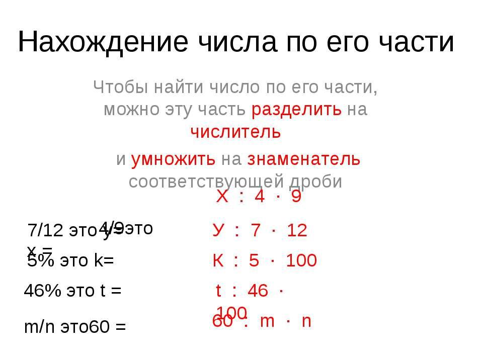 Нахождение числа по его части Чтобы найти число по его части, можно эту часть...
