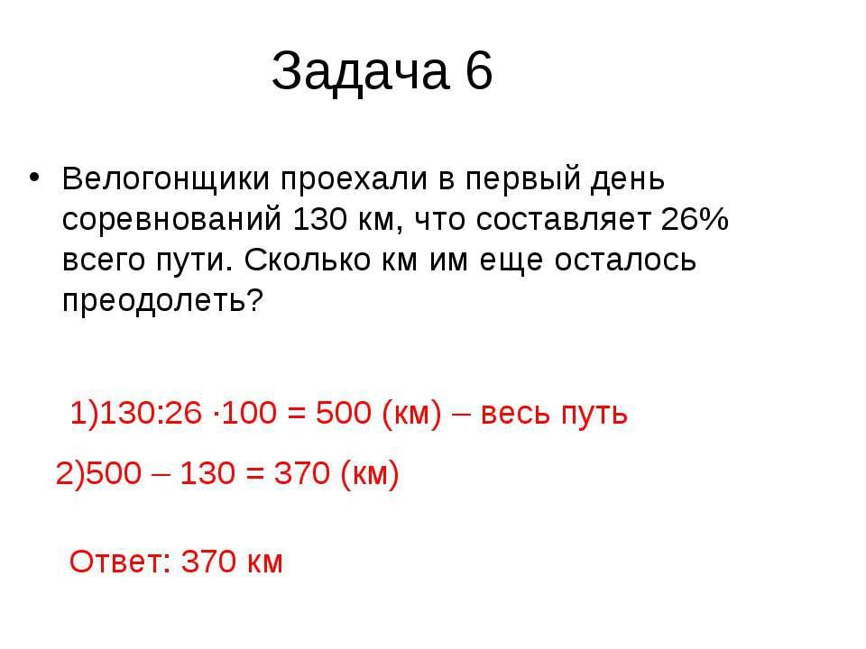 Задача 6 Велогонщики проехали в первый день соревнований 130 км, что составля...
