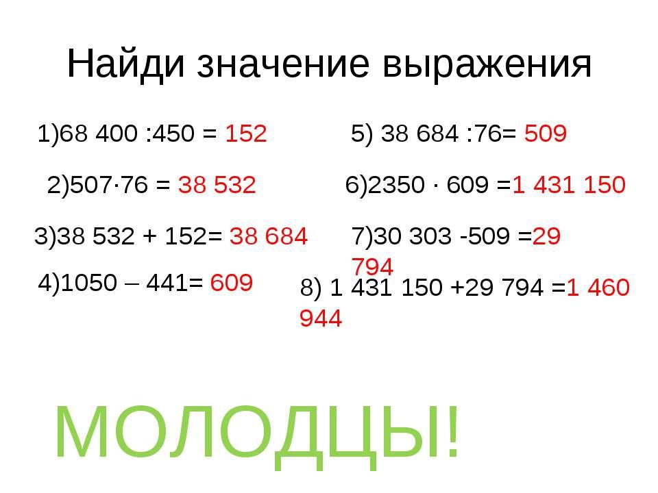 Найди значение выражения 1)68 400 :450 = 152 2)507·76 = 38 532 3)38 532 + 152...