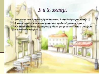 Ь и Ъ знаки. Это случилось в стране Грамотности, в городе Русского языка. В э...