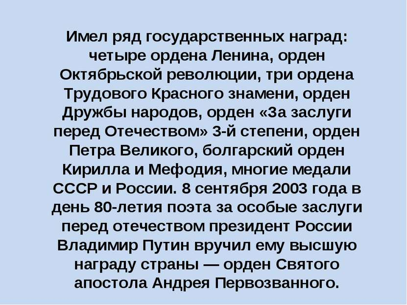 Имел ряд государственных наград: четыре ордена Ленина, орден Октябрьской рево...