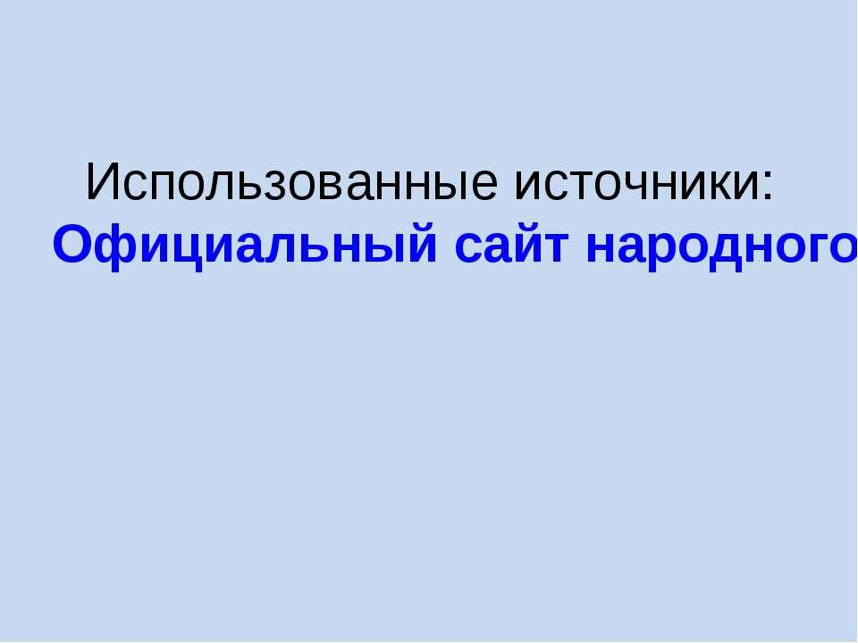 Использованные источники: Официальный сайт народного поэта Дагестана Расула Г...