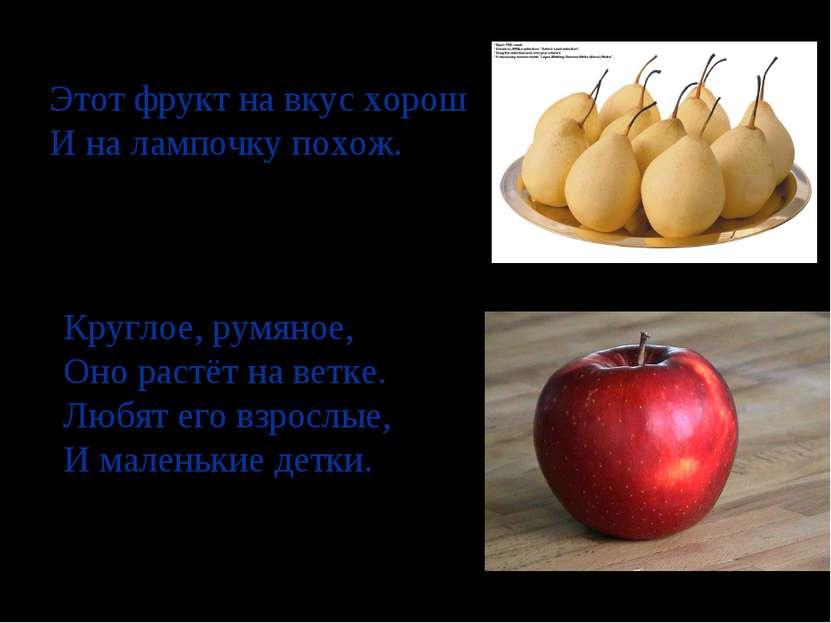 Этот фрукт на вкус хорош И на лампочку похож. Круглое, румяное, Оно растёт на...