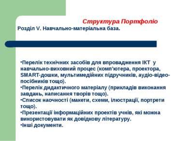 Структура Портфоліо Розділ V. Навчально-матеріальна база. Перелік технічних з...