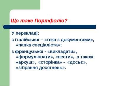 Що таке Портфоліо? У перекладі: з італійської – «тека з документами», «папка ...