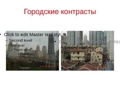 Городские контрасты