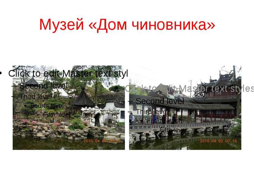 Музей «Дом чиновника»