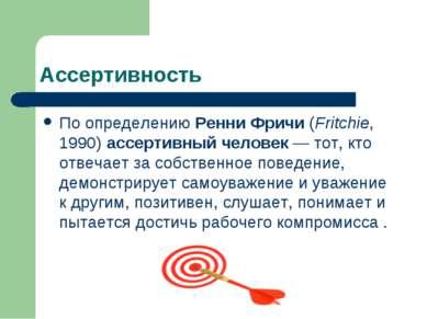 Ассертивность По определению Ренни Фричи (Fritchie, 1990) ассертивный человек...
