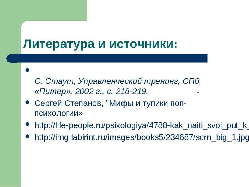 Литература и источники: С. Стаут, Управленческий тренинг, СПб, «Питер», 2002 ...