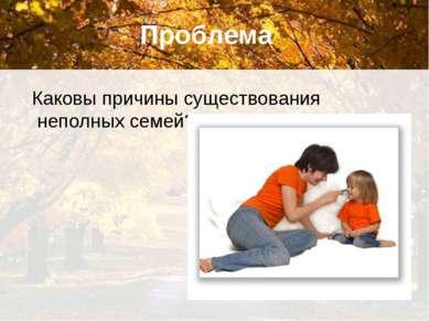 Проблема Каковы причины существования неполных семей?
