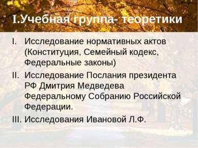 I.Учебная группа- теоретики Исследование нормативных актов (Конституция, Семе...