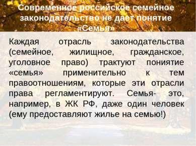 Современное российское семейное законодательство не дает понятие «Семья» Кажд...