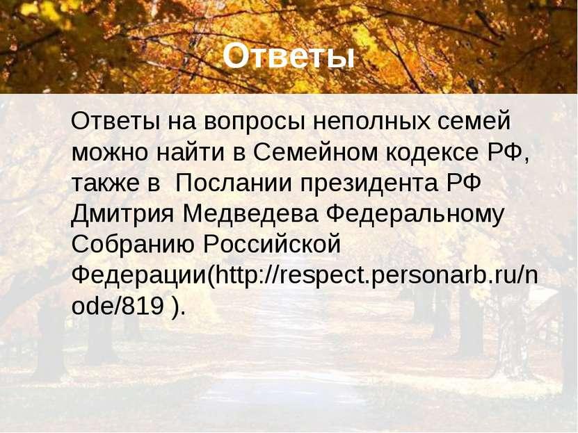 Ответы Ответы на вопросы неполных семей можно найти в Семейном кодексе РФ, та...