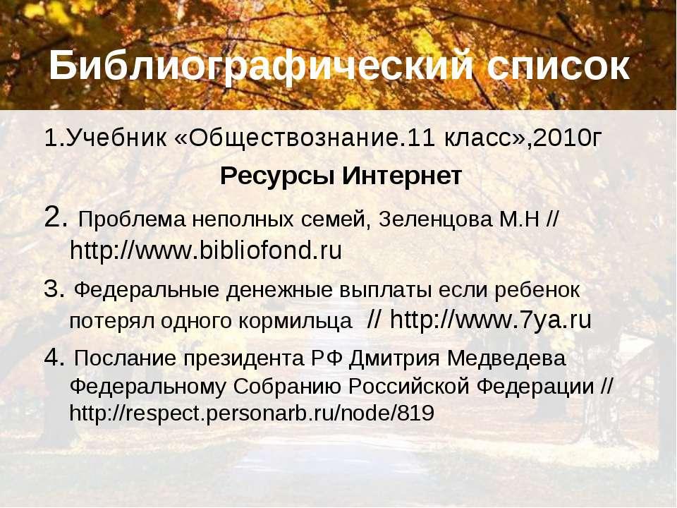 Библиографический список 1.Учебник «Обществознание.11 класс»,2010г Ресурсы Ин...