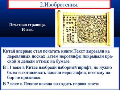 2.Изобретения. Китай впервые стал печатать книги.Текст вырезали на деревянных...