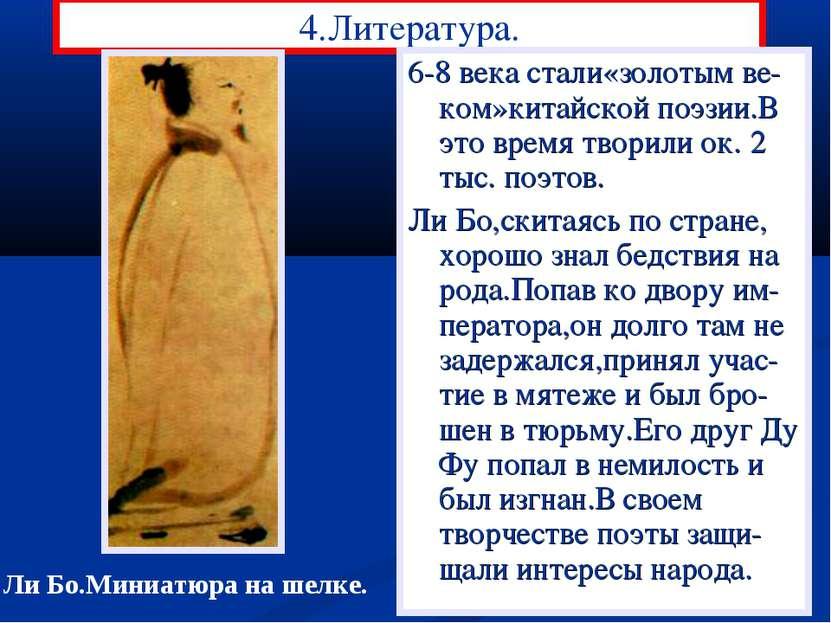 4.Литература. 6-8 века стали«золотым ве-ком»китайской поэзии.В это время твор...