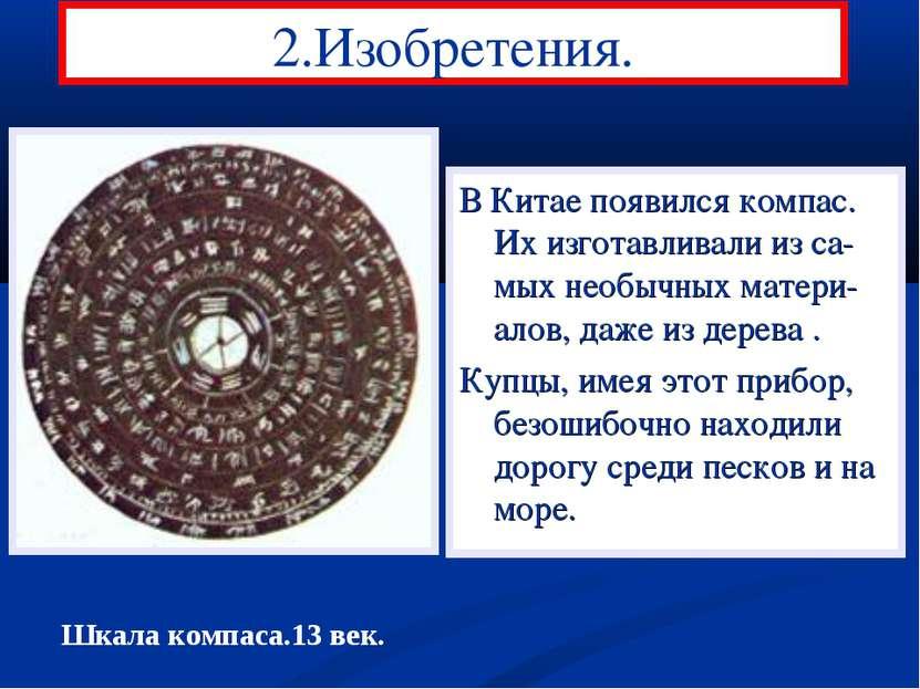 2.Изобретения. В Китае появился компас. Их изготавливали из са-мых необычных ...