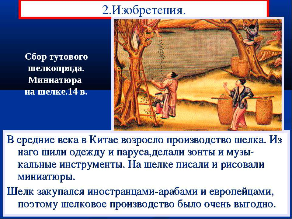 2.Изобретения. В средние века в Китае возросло производство шелка. Из наго ши...