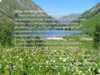 Цель заповедной работы:  Кавказский заповедник является природоохранным, н...