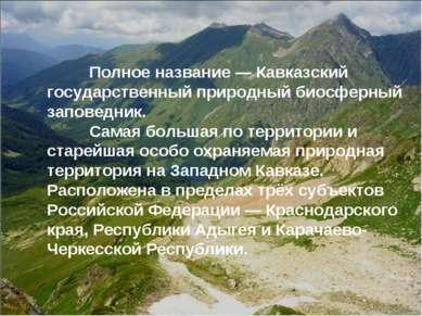 Полное название— Кавказский государственный природный биосферный заповедник....