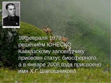 февраля1979 решениемЮНЕСКО Кавказскому заповеднику присвоен статусбиосфе...