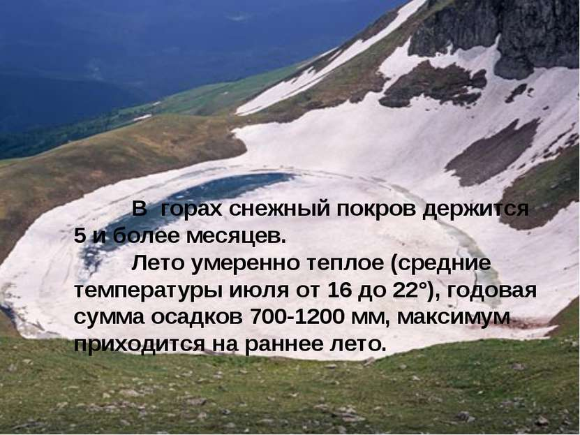 В горах снежный покров держится 5 и более месяцев. Лето умеренно теплое (сред...