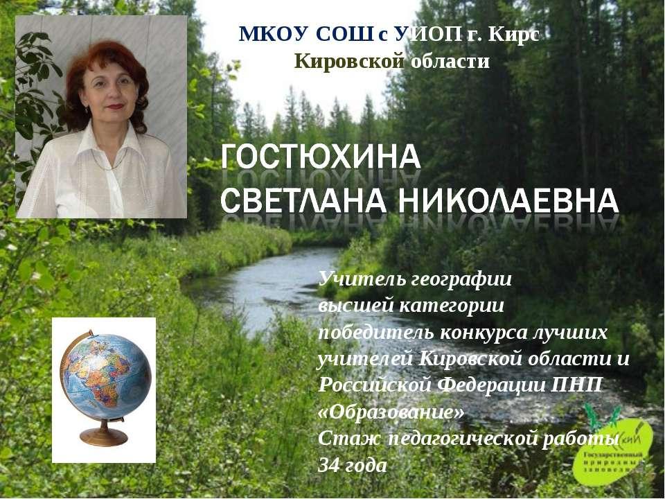 МКОУ СОШ с УИОП г. Кирс Кировской области Учитель географии высшей категории ...