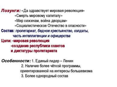 Лозунги: «Да здравствует мировая революция» «Смерть мировому капиталу» «Мир х...