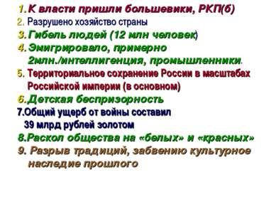 К власти пришли большевики, РКП(б) Разрушено хозяйство страны Гибель людей (1...