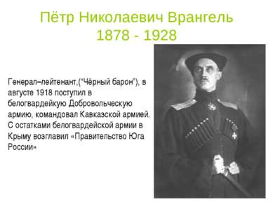 """Пётр Николаевич Врангель 1878 - 1928 Генерал–лейтенант,(""""Чёрный барон""""), в ав..."""