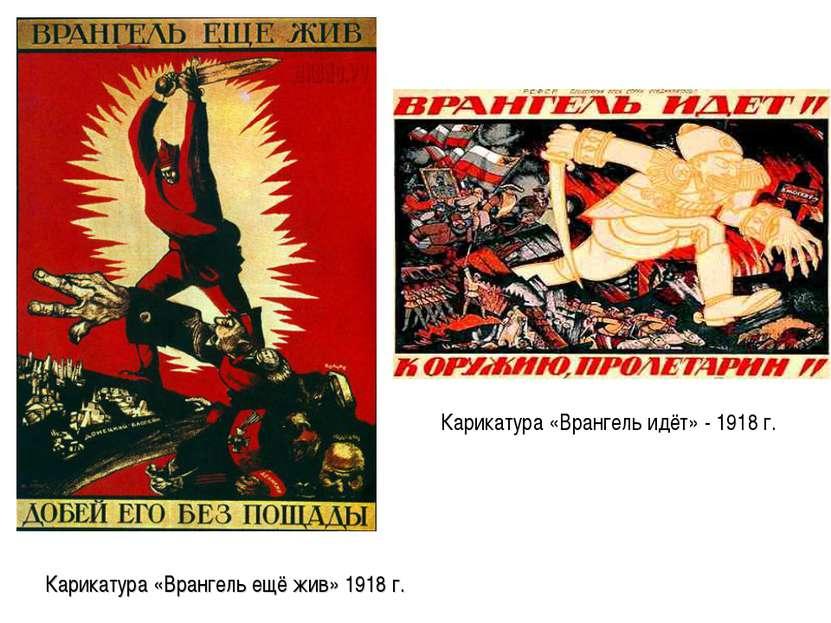 Карикатура «Врангель ещё жив» 1918 г. Карикатура «Врангель идёт» - 1918 г.