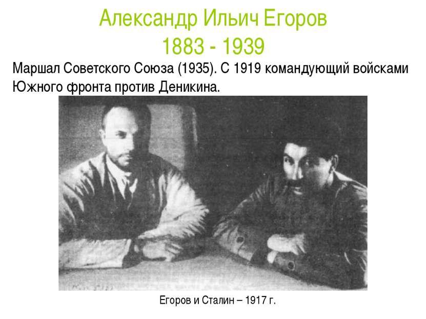 Маршал Советского Союза (1935). С 1919 командующий войсками Южного фронта про...