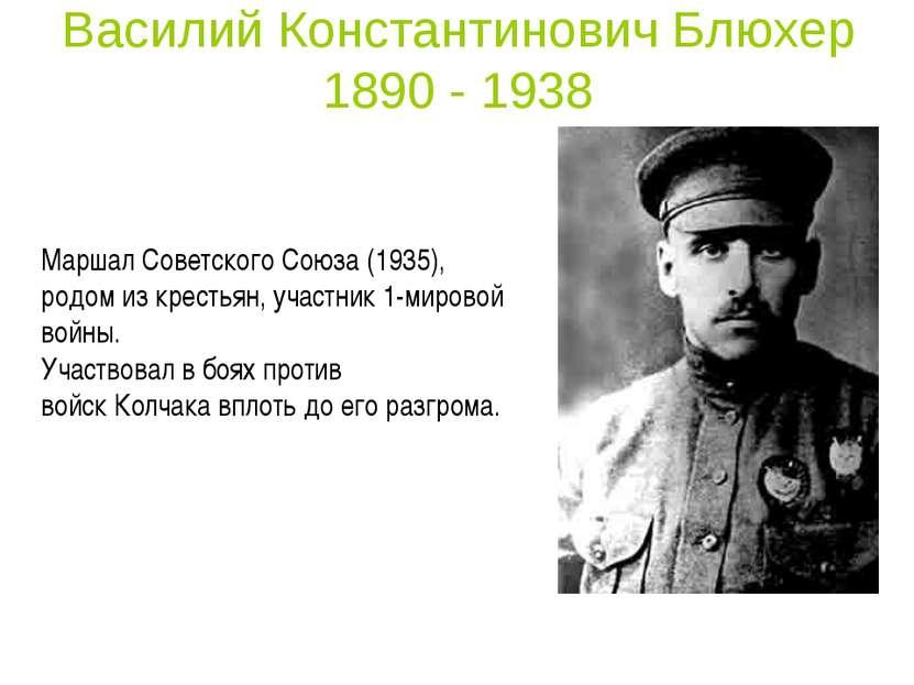 Василий Константинович Блюхер 1890 - 1938 Маршал Советского Союза (1935), род...