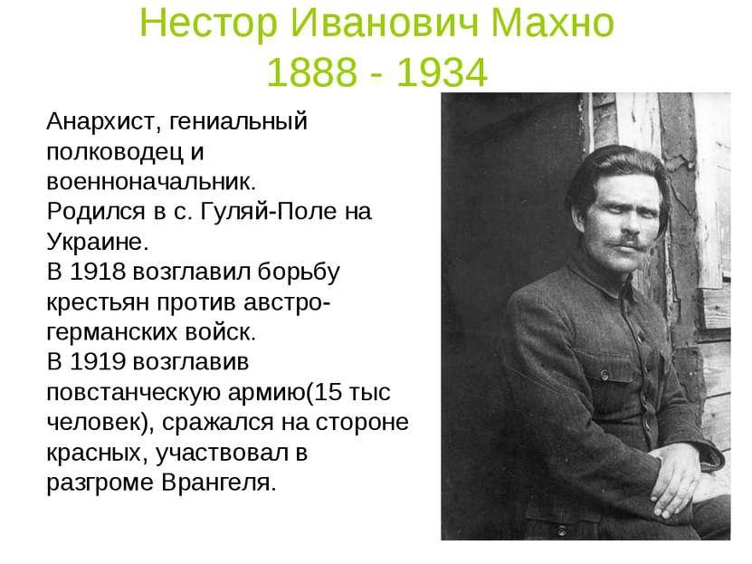 Анархист, гениальный полководец и военноначальник. Родился в с. Гуляй-Поле на...