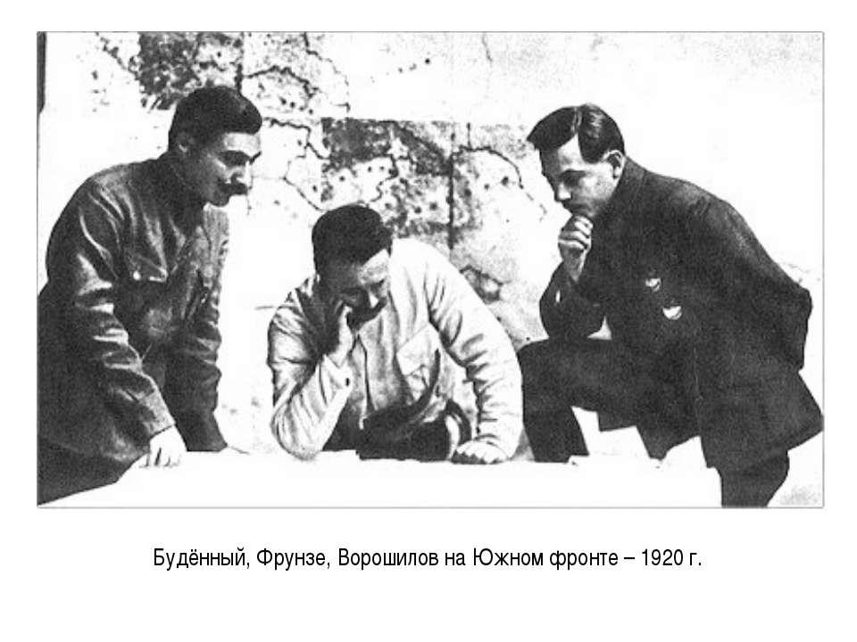 Будённый, Фрунзе, Ворошилов на Южном фронте – 1920 г.
