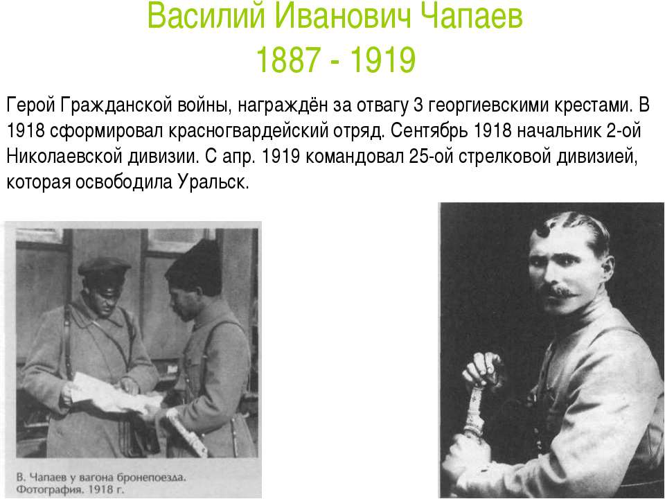 Василий Иванович Чапаев 1887 - 1919 Герой Гражданской войны, награждён за отв...