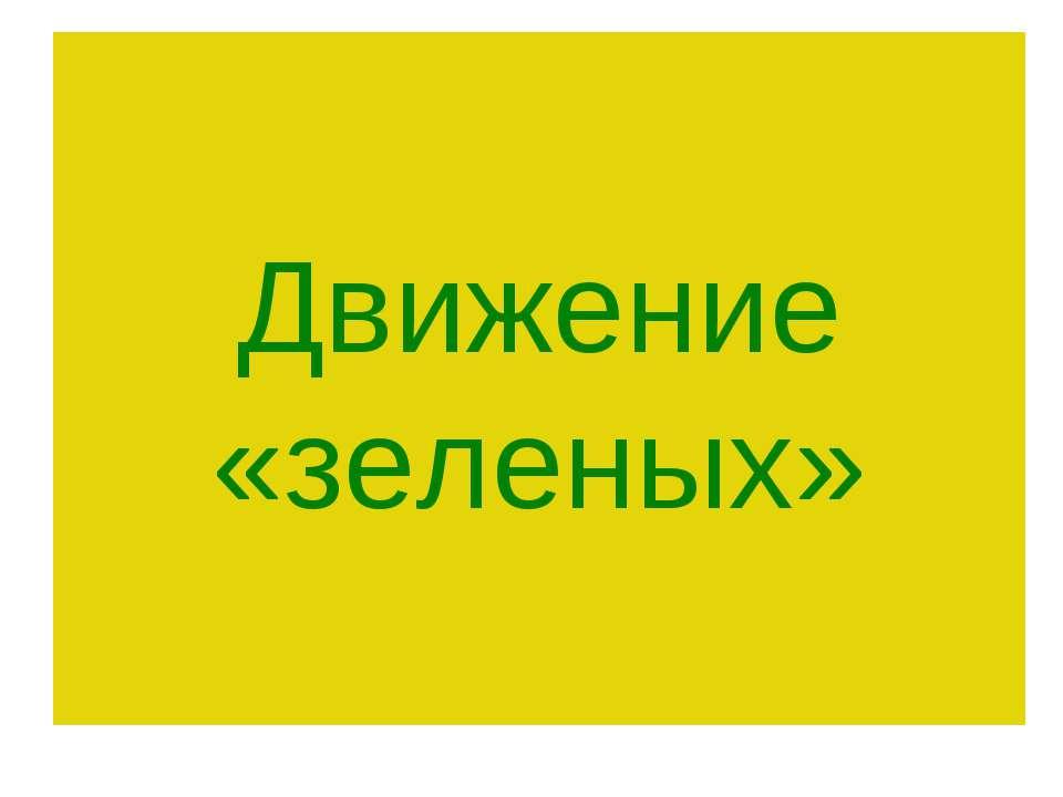 Движение «зеленых»