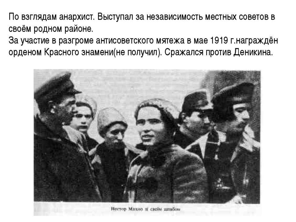 По взглядам анархист. Выступал за независимость местных советов в своём родно...